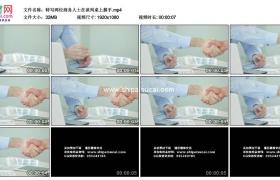 高清实拍视频素材丨特写两位商务人士在谈判桌上握手