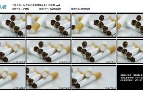 高清实拍视频素材丨从左向右摇摄摆放在桌上的香烟