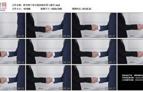 高清实拍视频素材丨特写两个穿正装的商务男士握手
