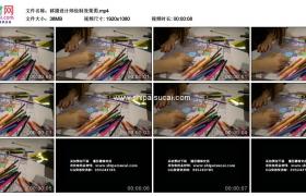 高清实拍视频素材丨移摄设计师绘制效果图