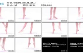 高清实拍视频丨特写芭蕾舞演员在白色背景上跳舞