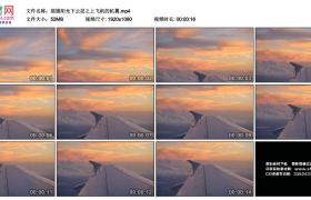 高清实拍视频素材丨摇摄阳光下云层之上飞机的机翼