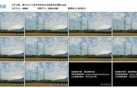 高清实拍视频素材丨蓝天白云下麦田旁的高压电线架延时摄影