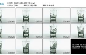 高清实拍视频丨高速快门拍摄往玻璃杯中倒水