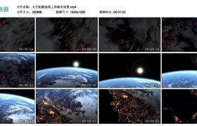 高清实拍视频丨太空拍摄地球上的城市夜景