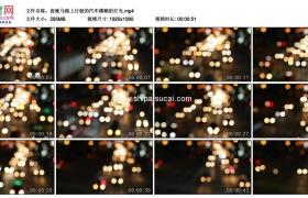 高清实拍视频素材丨夜晚马路上行驶的汽车模糊的灯光