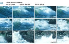 高清实拍视频丨海浪翻滚冲向崖壁