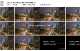 4K实拍视频素材丨香港夜晚道路上繁忙的车流延时摄影