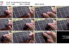 高清实拍视频素材丨特写吉他手弹奏吉他手指按动琴弦