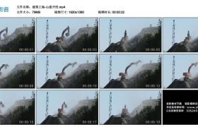 高清实拍视频素材丨建筑工地-山崖开挖