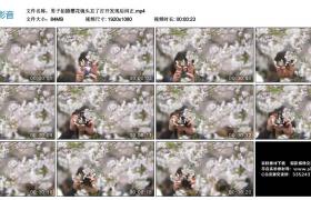 高清实拍视频丨男子拍摄樱花镜头忘了打开发现后纠正