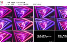 高清动态视频素材丨VJ运动的三角形隧道背景