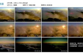 【高清实拍素材】云层之上 日出 云海