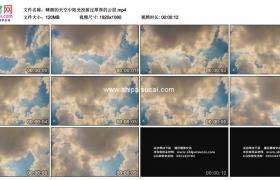 高清实拍视频素材丨晴朗的天空中阳光透射过厚厚的云层