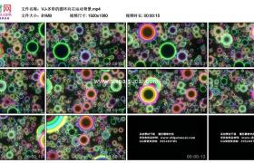 高清动态视频素材丨VJ多彩的圆环向右运动背景
