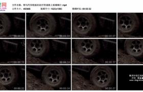 高清实拍视频素材丨特写汽车轮胎在泥泞的道路上艰难爬行