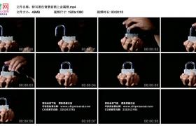 高清实拍视频丨特写黑色背景前锁上金属锁