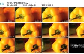 高清实拍视频素材丨特写旋转着的黄铃椒