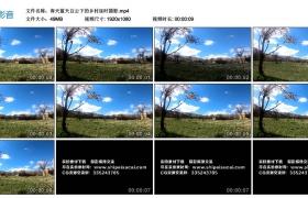 高清实拍视频丨春天蓝天白云下的乡村延时摄影