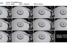 高清实拍视频丨拆开后的硬盘转动