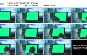 高清实拍视频丨白衣男子用手指操作绿屏平板电脑