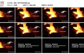 高清实拍视频丨钢铁厂熔炉里钢花四溅
