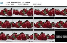 高清实拍视频素材丨镜头缓慢摇摄白色底板上的红色草莓