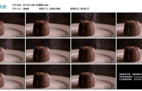 高清实拍视频丨给巧克力甜点加糖粉