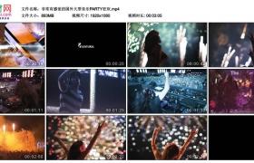 高清实拍视频素材丨非常有感觉的国外大型音乐PARTY狂欢