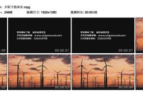 [高清实拍素材]夕阳下的风车