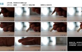 高清实拍视频素材丨用铅笔写字并擦除