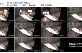 高清实拍视频丨地铁站里女子玩平板电脑