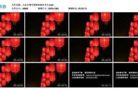 高清实拍视频丨大红灯笼中国传统喜庆节日