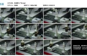 高清实拍视频素材丨机械臂生产线