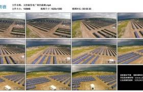 高清实拍视频素材丨太阳能发电厂绿色能源