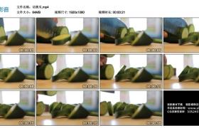 高清实拍视频素材丨切黄瓜
