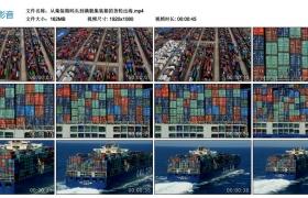 高清实拍视频丨从集装箱码头到满载集装箱的货轮出海