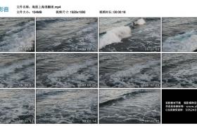 高清实拍视频丨海面上海浪翻滚
