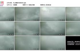 高清实拍视频丨乌云翻滚风雨欲来