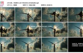 高清实拍视频素材丨仰拍晴天云层下转动的风力发电机涡轮